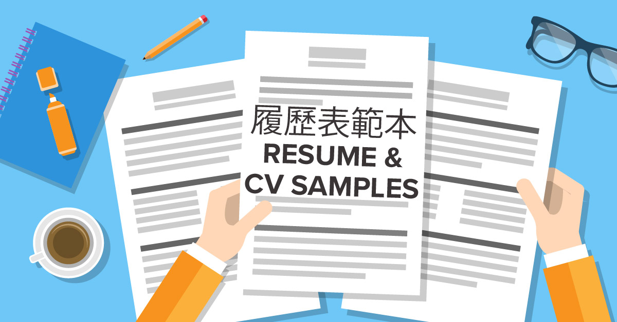 Hong-Kong-Resume-CV-Samples.jpg